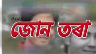 Joon Tora Assamese full movie   Utpal Das   Rimpi Das   Jupitora