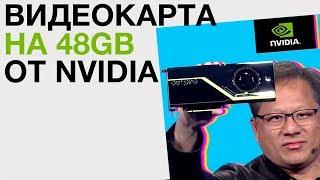 Видеокарта 48gb от Nvidia и Intel! Новый рекорд скорости и супер реалистичный робот и другие новости - YouTube