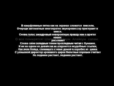 Noize Mc-Иордан Lyrics