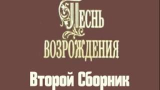 Песни песнь возрождения - песнь возрождения(ХРИСТИАНСКАЯ МУЗЫКА)