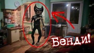 Вызов Духов - Бенди и Чернильная машина! Он РАЗОШЕЛСЯ! Никогда не вызывайте БЕНДИ!
