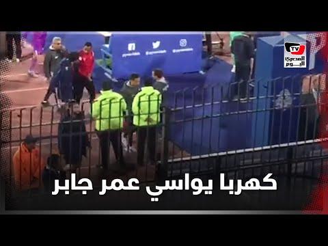 كهربا يواسي عمر جابر عقب خروجه مصاباً .. وياسر إبراهيم وفتح الله بالأحضان