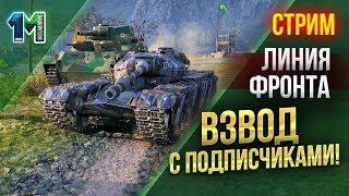 Стрим Линия фронта,взвод с подписчиками!#12! World of Tanks! михаилиус1000