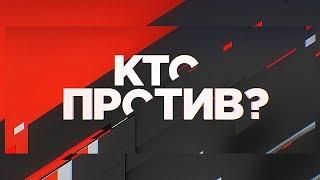 """""""Кто против?"""": социально-политическое ток-шоу с Михеевым и Соловьевым. Прямой эфир от 24.01.19"""
