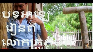 How To Learnt Tro Khmer​ Phly Mut