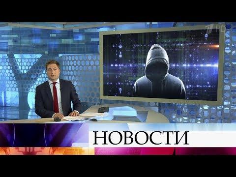 Выпуск новостей в 09:00 от 23.08.2019 видео