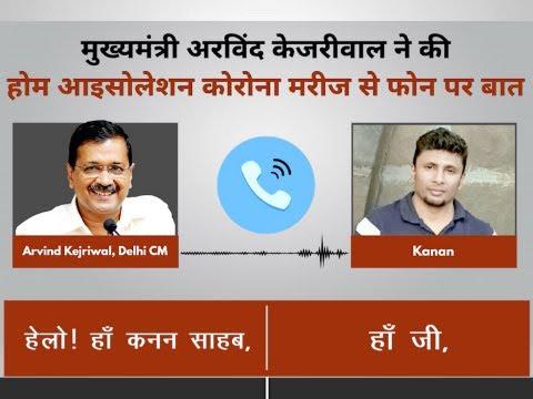 मुख्यमंत्री Arvind Kejriwal ने की होम आइसोलेशन कोरोना मरीज से फोन पर बात | Coronavirus
