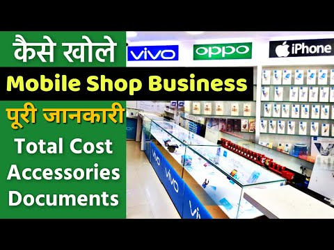 , title : 'How to Start Mobile Shop Business, Accessories, furniture, Total Cost Full information ( Hindi )
