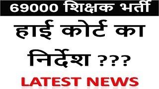 69000 highcort update  | 69000 shikshak bharti latest news | BSA TRICKY CLASSES