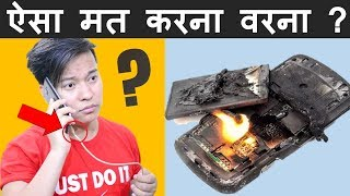 is it Dangerous to Use a Cell Phone While Charging ? Mobile Charge में लगाके यूज़ करने से क्या होगा ? - Download this Video in MP3, M4A, WEBM, MP4, 3GP