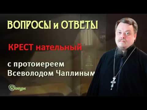 Евангелие человек и церковь