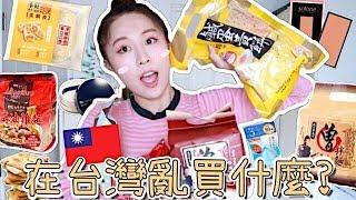 [邊講邊吃] 我的台灣亂買戰利品!! 必買拉麵!! 蛋餅皮?!  麻辣花生? 美妝!! 小巴西竟然只買了⋯|Lizzy Daily