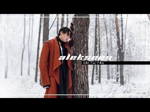 ALEKSEEV – Как ты там