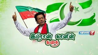 இம்ரான் கானின் கதை | Imran Khan Success Story From Cricketer to Politician