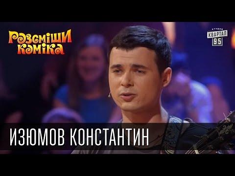 Костянтин Ізюмов, відео 2