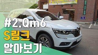 [양봉식 기자] Qm6 S링크 알아보기