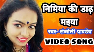 Nimiya ke daadh maiya| निमिया के डारी मईया| Jay maa ambey|bhojpuri devi geet |sanjoli pandey - Download this Video in MP3, M4A, WEBM, MP4, 3GP