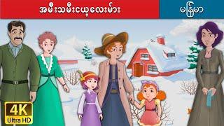 အမ်ဳိးသမီးငယ္ေလးမ်ား   The Little Women in Burmese   ကာတြန္း   Myanmar Fairy Tales