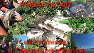 Платные рыбалки в самарской области