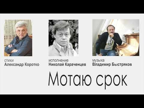 Александр Коротко, Songs , Мотаю срок