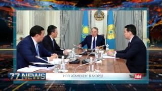 Назарбаев встретился с руководством НПП «Атамекен»