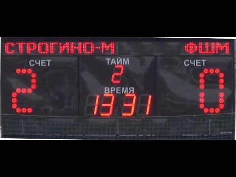 Строгино (мол) - ФШМ - 2:0 | Обзор