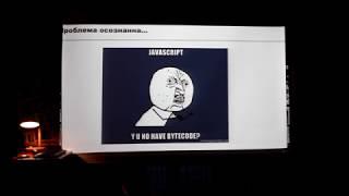 "WebPurple meetup #18 ""WebAssembly - надо ли все переписывать?"" by Слава Лапин"
