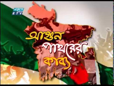 আগুন পাথরের কাব্য পর্ব-১ || Agun Pathorer Kabba Ep-1
