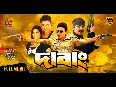 Dabang   দাবাং   Bangla New Movie   Zayed khan   Bindiya   Amit Hasan   Ilias Kobra   Full Movie