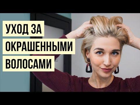 Что нельзя делать после окрашивания волос