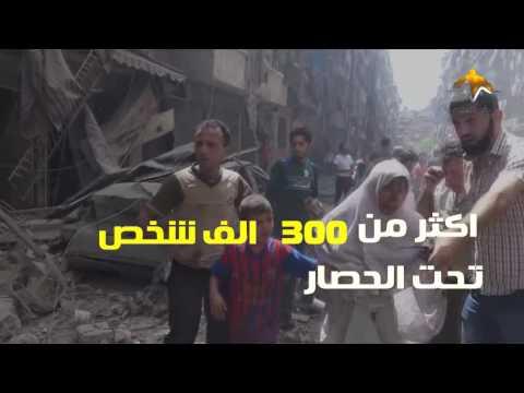 انقذوا حلب من الابادة