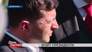 Візит Володимира Зеленського до Запоріжжя: як це було