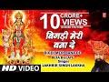 Bigdi Meri Bana De Devi Bhajan By Lakhbir Singh Lakkha [Full Song] Beta Bulaye