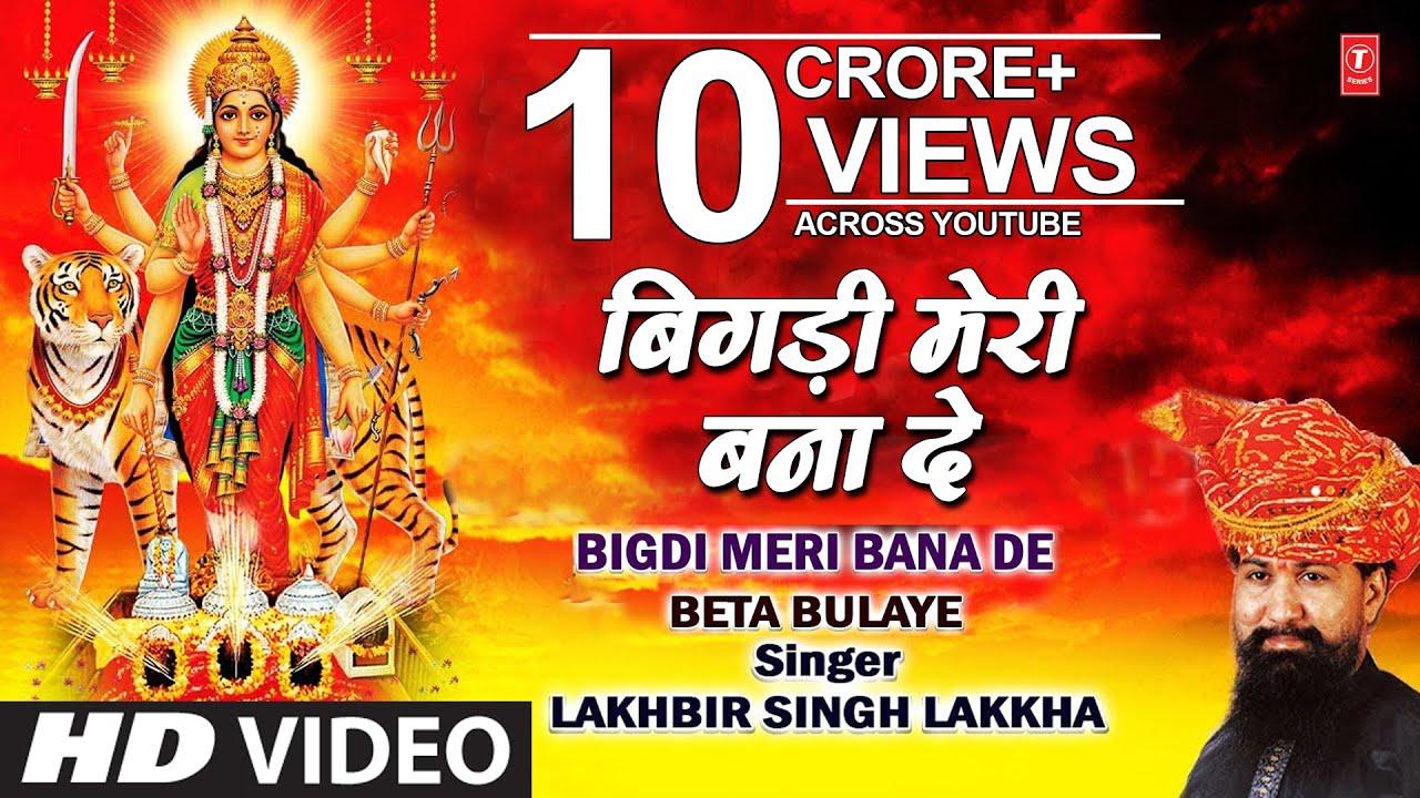 Bigdi-Meri-Bana-De-Lyrics-In-Hindi