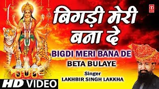 Bigdi Meri Bana De Devi Bhajan By Lakhbir Singh Lakkha [Full Song] Beta Bulaye - Download this Video in MP3, M4A, WEBM, MP4, 3GP