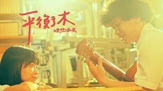 理想混蛋 Bestards【平衡木】 Official Music Video