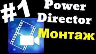 Монтаж на телефоне! Power Director! #1