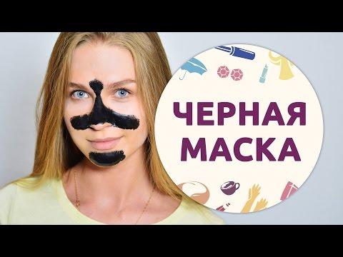 Косметическая маска для лица с солкосерилом