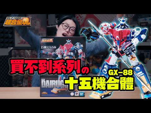 買不到的15機合體 GX-88 聖戰士機甲艦隊來囉!【玩具人玩玩具】BANDAI 超合金魂 Voltron ダイラガーXV