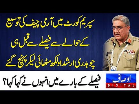 قمر باجوہ میں توسیع سے متعلق فیصلے سے قبل ارشد مٹھائی کے ساتھ ایس سی پاکستان پہنچ گیا