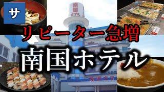千葉館山東京から行ける、南国ホテル伊東園グループ観光おすすめ安宿泊レビュー動画