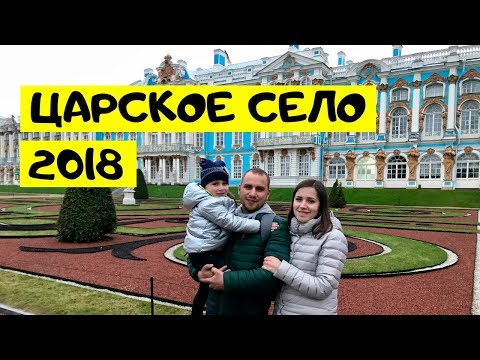 Санкт-Петербург Царское Село, Экскурсия в Пушкин. Изучаем карту. 1 мая 2018