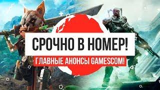 Главные анонсы gamescom 2017!