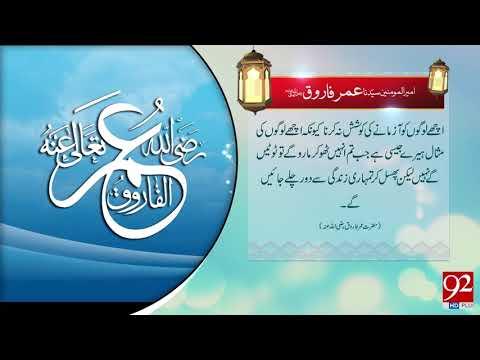 Quote: Hazrat Umar Farooq (RA)   07 January 2018  92NewsHDPlus