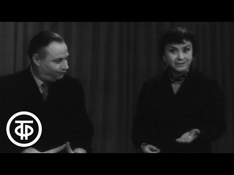 Мария Миронова и Александр Менакер. Зачем? (1961)