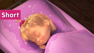 Masha and the Bear – 🐑🛏ROCK-A-BYE, BABY!🛏🐑 (Masha's bed!)