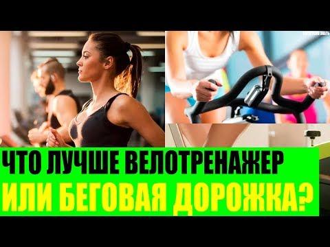 Что лучше велотренажер или беговая дорожка?