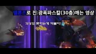 [세븐나이츠]델론즈로 강자레이드 30층(진 광폭파스칼)깨는 영상