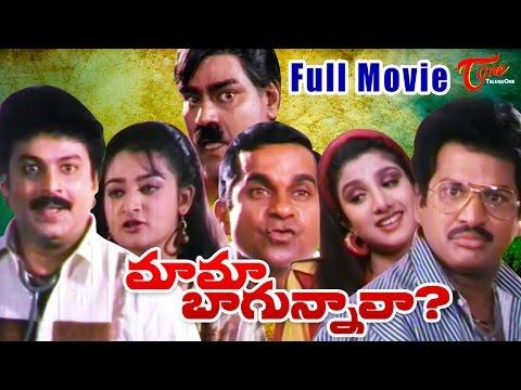Mama Bagunnava Telugu Full Movie | Rajendra Prasad, Naresh, Rambha #TeluguMovies