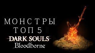 ТОП 5 БОССОВ В СЕРИИ ИГР SOULS & BLOODBORNE